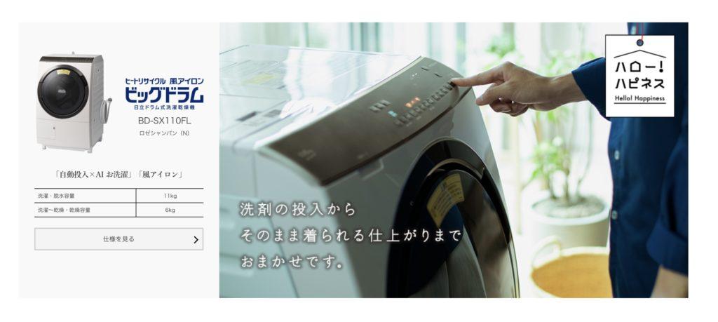 画像元:HITACHI HP