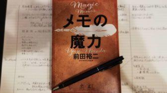 『メモの魔力』は『メモの取り方』の常識を変えてくれた